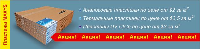 Специальные цены на аналоговые, термальные и CtCp-пластины Maxys