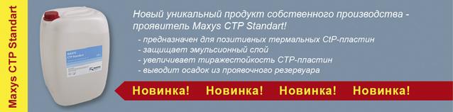Проявитель Maxys CTP Standart